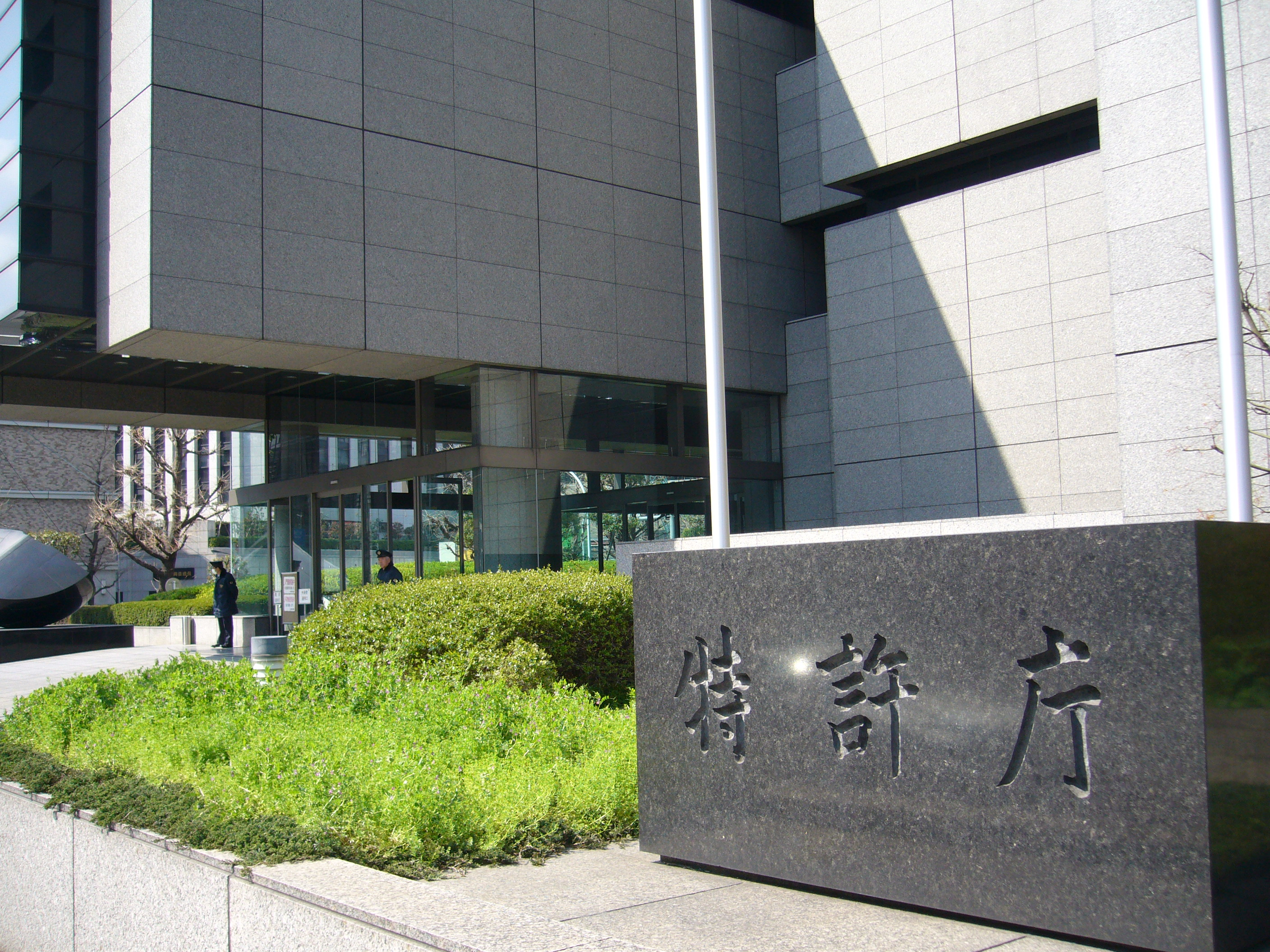 Japanese Patent Office, copyright by